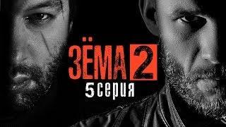 ЗЁМА 2 (Серия 5)