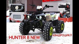 Поступили новые  квадроциклы Avantis Hunter 8 NEW