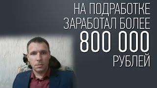 Как заработать в интернете от 800 рублей в день.Да очень просто, смотри видео и запоминай!!!