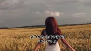 Новинки музыки 2016!!! Встреча - Игорь Огурцов