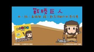 戰勝巨人 Official Lyric Video - 官方完整版