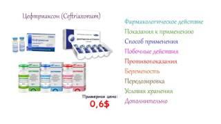 видео Цефазолин: от чего помогают уколы, как применять, цены
