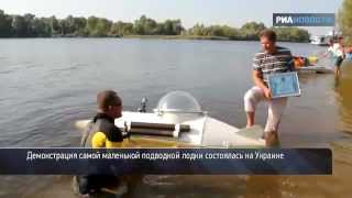 Изобретатель ушел под воду на самой маленькой лодке