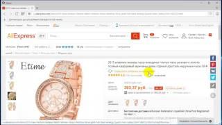 Как покупать на AliExpress  ПОЛНАЯ ИНСТРУКЦИЯ заказа товаров на АлиЭкспресс!