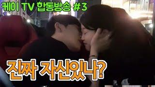 [케이TV][합동방송#3]편하게 하라고? 진짜 자신있어?(feat.장미파)[17.08.09]