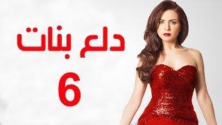 Dalaa Banat Series - Episode 06   مسلسل دلع بنات - الحلقة السادسة