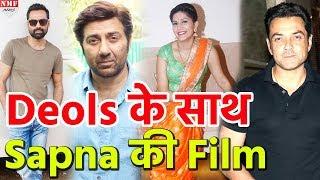 Bigg Boss 11: घर से बाहर आते ही Sapna ने Deols के साथ शुरू की Film की Shooting