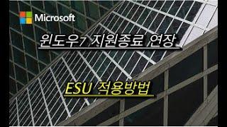 윈도우7 지원연장