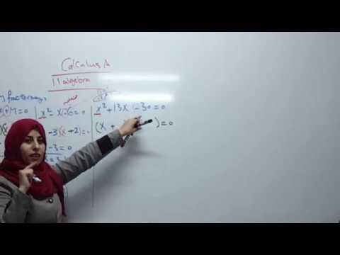 lesson1 2حل المعادلة التربيعية بطريقة تحليل العوامل او القانون العام