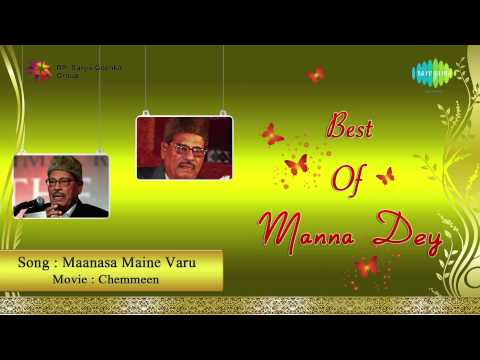 Chemmeen | Maanasa Maine Varu song by Manna Dey