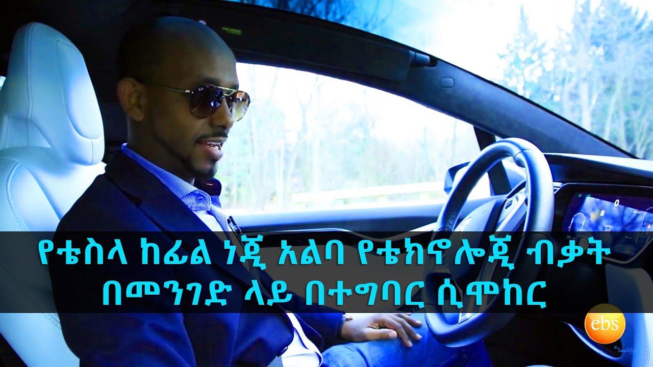 How Tesla works & Autopilot Roadshow