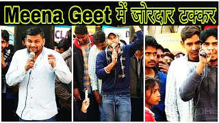 New Meena Geet !! Meena Geet √√ Latest Meena Geet ¶¶ compitition at New Meena Geet