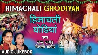 Himachali Ghodiyan Himachali Album (Audio) Jukebox | Sanju Rathod, Vimla Rathore