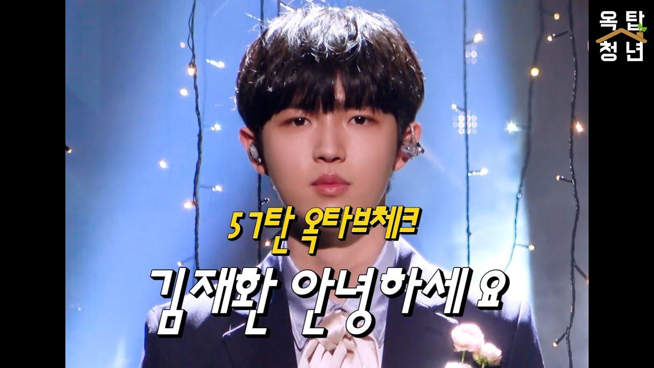 57탄 [옥타브 체크] 김재환 '안녕하세요(Begin Again)'ㅣ옥탑청년 (2020년 첫영상)