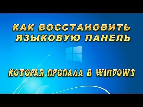 Как восстановить языковую панель в Windows 8