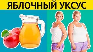постер к видео Что творит ЯБЛОЧНЫЙ УКСУС с организмом? Как правильно пить ЯБЛОЧНЫЙ УКСУС?