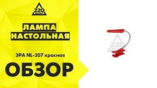 Обзор Лампа настольная ЭРА NL-207 красная