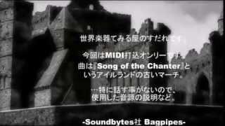 Song of the Chanter-民族音楽-MIDI打込