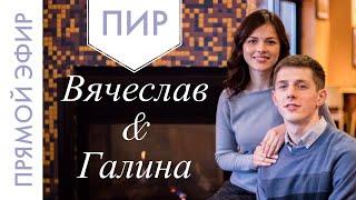 Вячеслав & Галина - ПИР часть 1