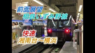 【前面展望】相鉄いずみ野線 快速 湘南台〜横浜 20000系 2019.9.29