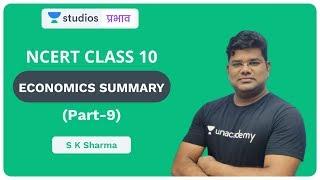 L9: NCERT Class 10 Economics Summary (Part-9) | NCERT Summaries | UPSC CSE 2020 - Hindi I S K Sharma