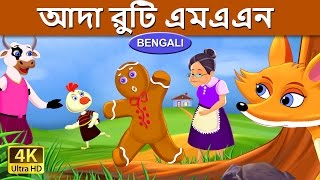 নজার ব্রেড মানুষ | Gingerbread Man in Bengali | Bangla Cartoon | Bengali Fairy Tales