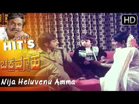 Nija Heluvenu Amma | Chakrvyuha Hit Movie Songs | S Janaki | Ambika