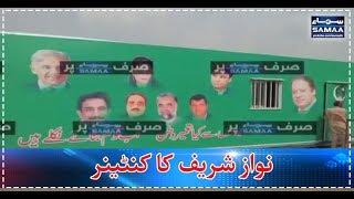 Nawaz Sharif Ka Container   SAMAA TV   9 August 2017