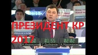 ДОСТОЙНЫЙ ПРЕЗИДЕНТ КЫРГЫЗСТАНА 2017 // Генерал Марат Иманкулов // 2011 г.