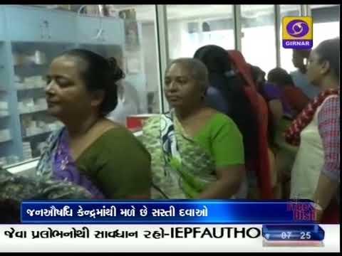 362. Pradhan Mantri Bhartiya Jan Aushadhi PariYojana Kendra(PMBJPK) | Gandhinagar
