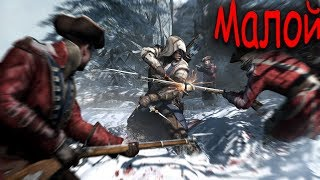 Assassin's Creed 3 #2|  Гуляем по Бостону