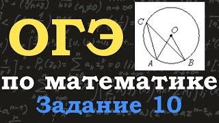 ОГЭ по математике. Задание 10. Вписанный и центральный углы