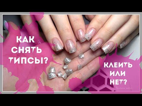 Как снять типсы ногти в домашних условиях