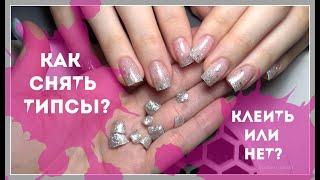 Как снять типсы Френч градиент маникюр Дизайн ногтей наращенных на типсы Svetlana_nailart