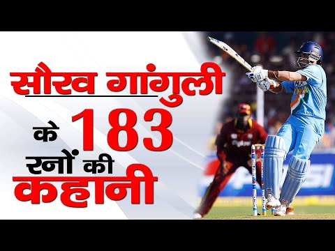 Saurav Ganguly 183 VS Sri Lanka World Cup, गांगुली की धमाकेदार बैटिंग