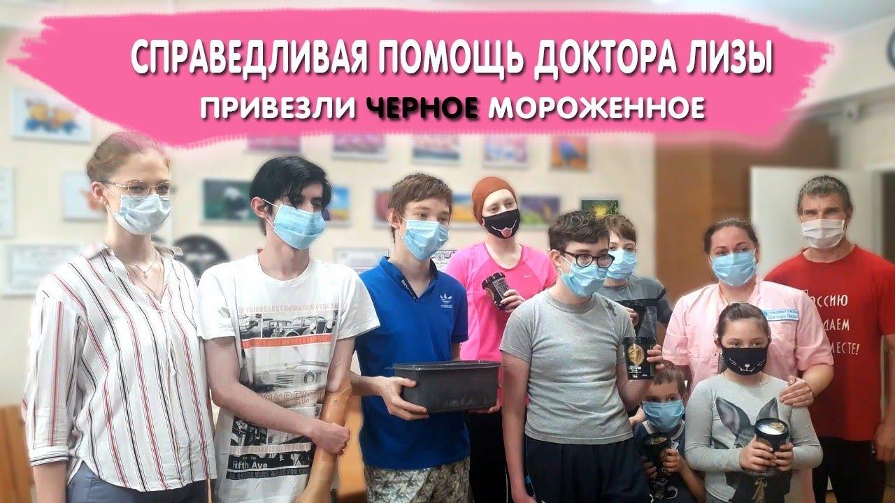 Помощь детям получившим ранения в результате военных действий