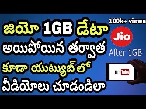Watch Youtube Videos After 1GB Jio Data Limit 100% Proof Added