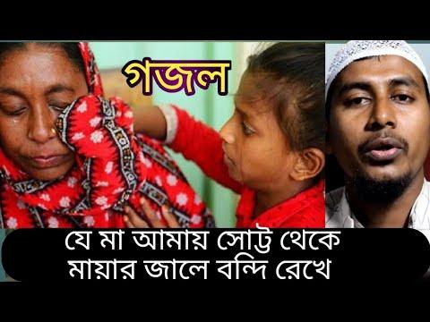 ma-song-||-bangla-islamic-song-2018-||-ma-gojol-||-abu-rayhan