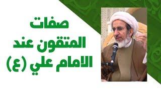 صفات المتقون عند الامام علي (ع) - الشيخ حبيب الكاظمي
