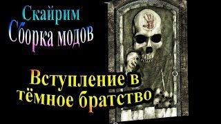 Скайрим (сборка модов Recast) - часть 77 - Вступление в Тёмное братство