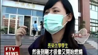 塑膠廠火警傳臭 長榮大學停課-民視新聞