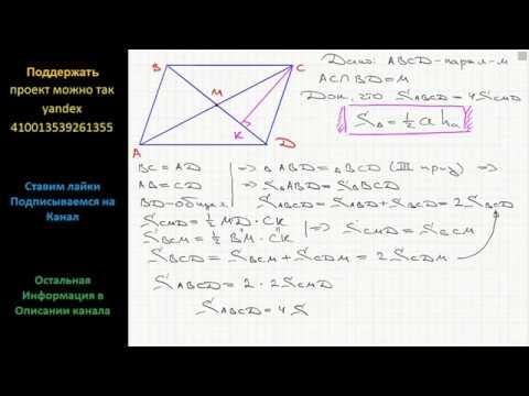 Решение задачи угол авс параллелограмма расчет цены решение задач