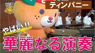 22/47 みきゃんのティンパニー演奏がやばい! thumbnail
