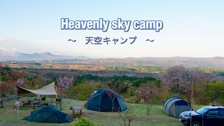天空キャンプ~Heavenly sky camp (English translation)