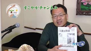 『すこやかチャンネル』許すことを選択した生き方(日本講演新聞-山本孝弘)