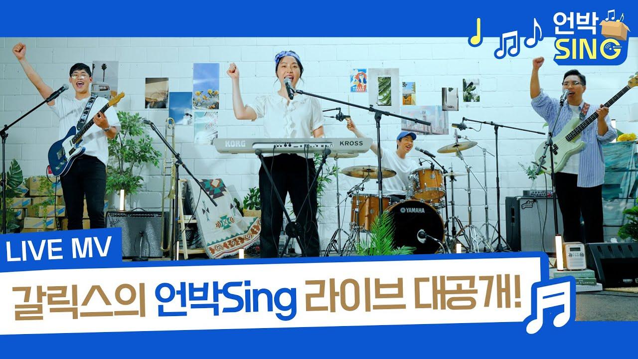 갈릭스의 '언박Sing-설렘을 열어봐요' 라이브 버전! 청량한 이 느낌!! [언박씽 EP.2]