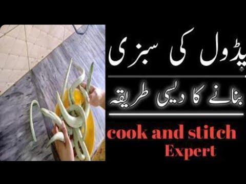 Download Parul ki sabzi bnany ka pahari trika    Parul ki sabzi bnany ka asan trika    Parul ki recipe