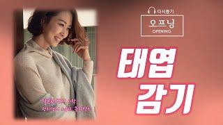 정지영의 스위트뮤직박스 | 20060118 오프닝 | 태엽감기
