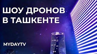 Новогоднее Шоу Дронов в Tashkent City