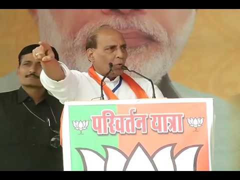 Shri Rajnath Singh Speech At BJP Parivartan Yatra From Jhansi, Uttar Pradesh